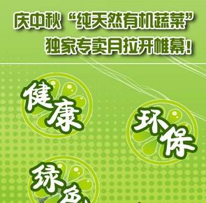 健康环保的绿色食品