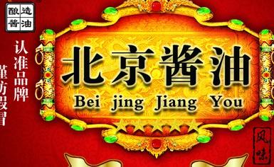 绿色食品北京酱油