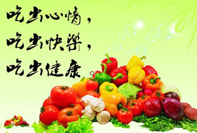 绿色食品吃出心情