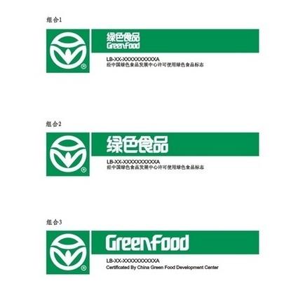 绿色食品的标志