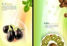绿色食品茄子