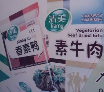 绿色食品素牛肉