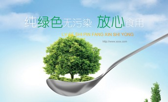 绿色食品无污染