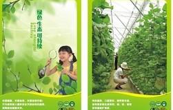 绿色食品宣传