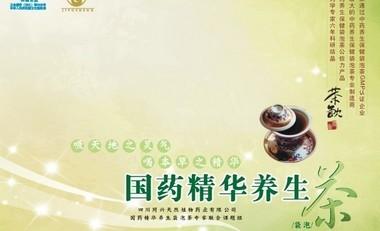 绿色食品养生茶