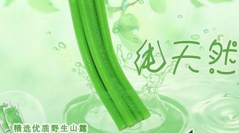 绿色食品野生山露