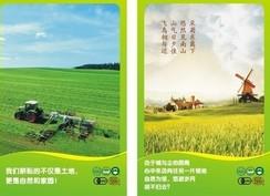绿色食品种植