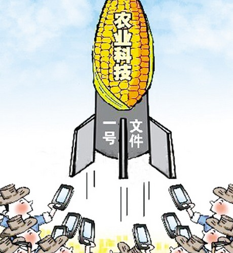 明确农业科技三性
