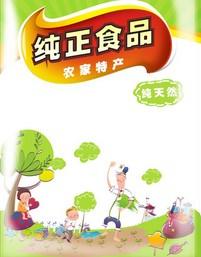 农家绿色食品