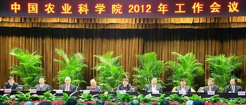 农业科学院会议