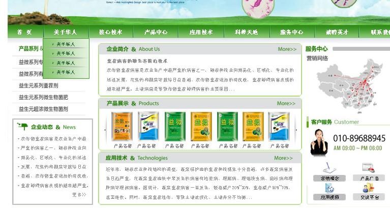 农业企业网