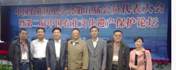 农业文化遗产保护论坛