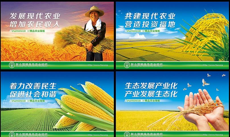 农业展板源文件_行政机关文