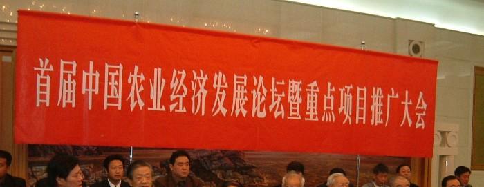 首届中国农业经济发展论坛