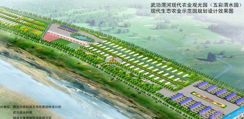 武功县渭河现代农业观光园