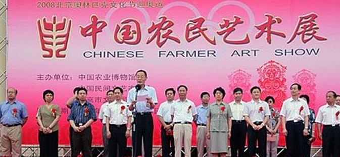 中国农民艺术展