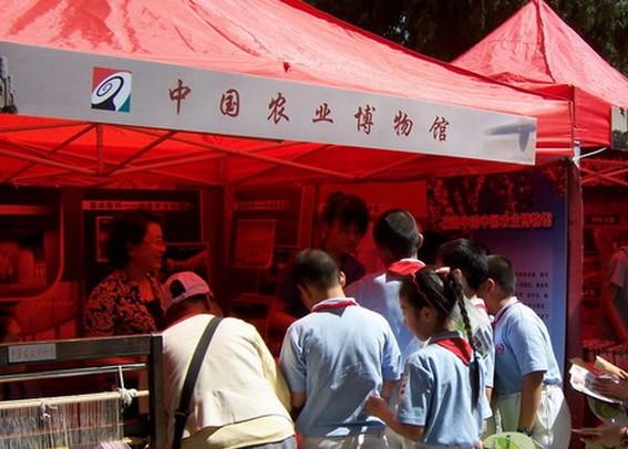 中国农业博物馆户外活动