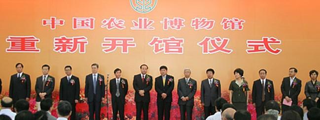 中国农业博物馆重新开馆仪式