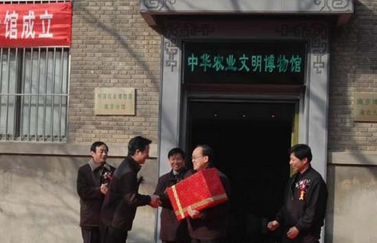 中华农业文明博物馆