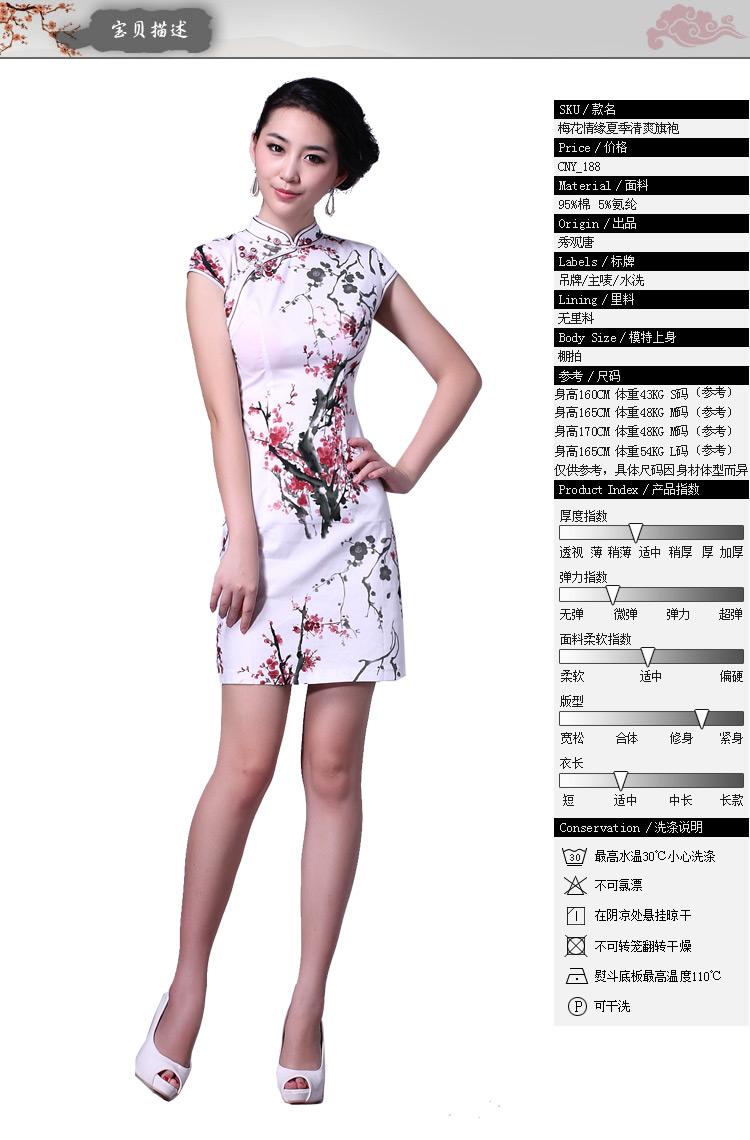 中国旗袍网_秀观唐_梅花情缘2