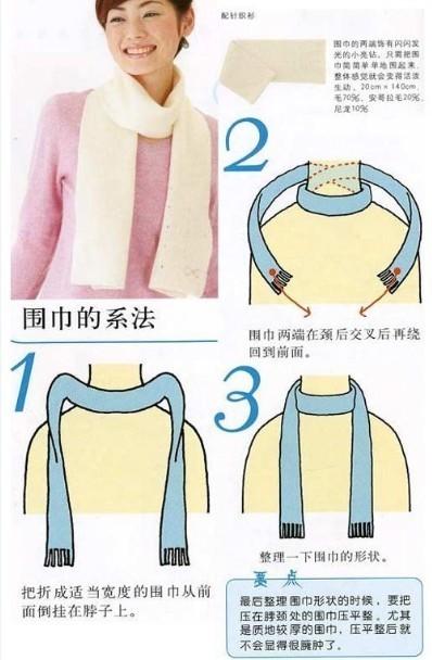 几种新潮的长方形围巾的系法