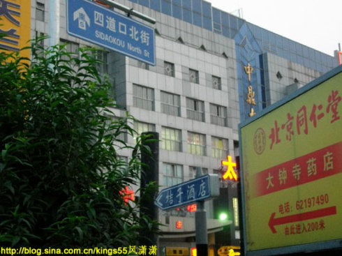 中关村桔子酒店1