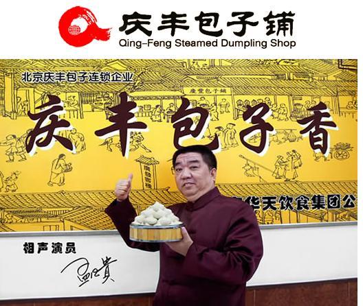 特色包子-北京庆丰包子