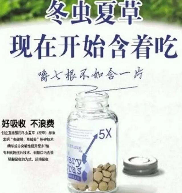 极草5X冬虫夏草含片广告