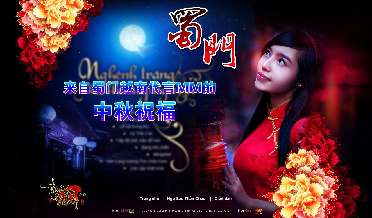 越南美女网游贺中秋